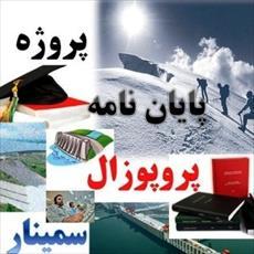 پایان نامه تهیه متن های آموزش واژه براساس نظریه حوزه های معنایی ویژه غیر فارسی زبانان سطح پیشرفته