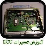 پکیچ آموزشی تعمیرات ECU (کامپیوتر اتومبیل)